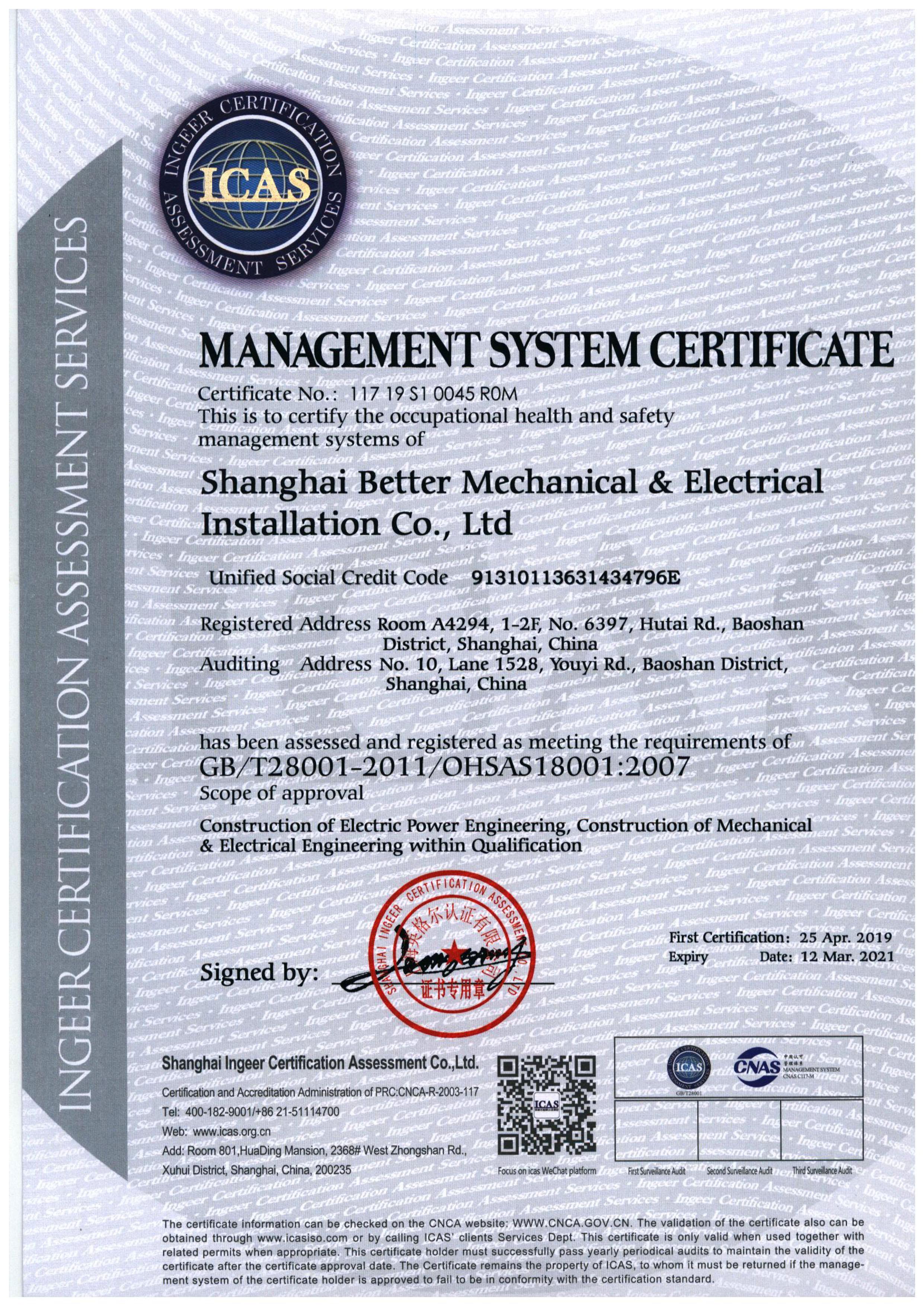 管理体系证书-职业健康安全-2