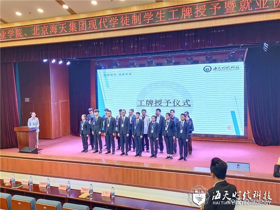 陕西工商ballbet贝博app下载BB平台举行2019级ballbet班学生工牌授予暨就业协议签订仪式