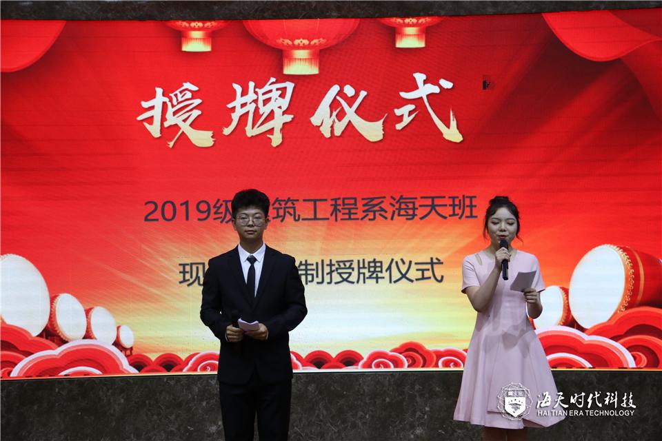重庆城市ballbet贝博app下载BB平台2019级建筑工程系ballbet班现代学徒制授牌仪式