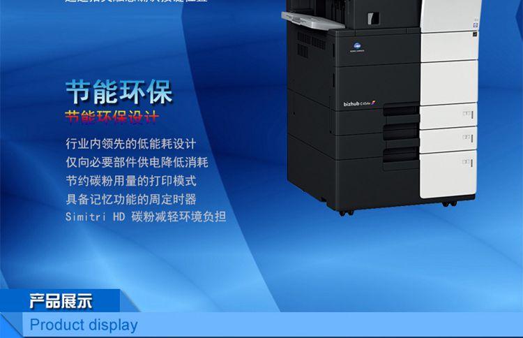 柯尼卡美能达 bizhub C224e A3 彩色数码复合机 再生机