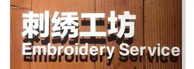 MUJI社长亲临光谷,下一个华中最牛的旗舰店要来了!
