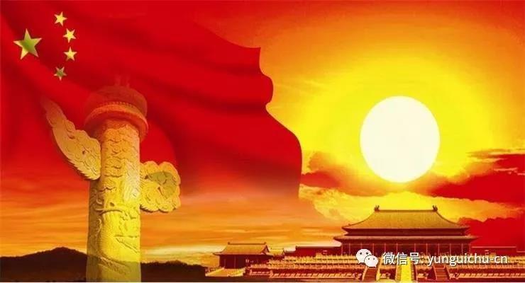 四海升平 亿兆安乐——云居山真如禅寺隆庆建国七十周年