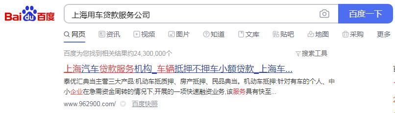 上海泰优汇典当有限公司