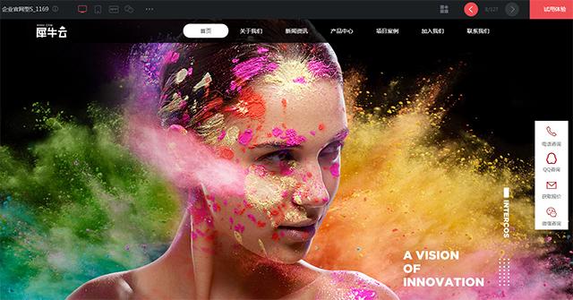 犀牛云企业云网站创意工具箱重磅升级,开启极速建站新体验