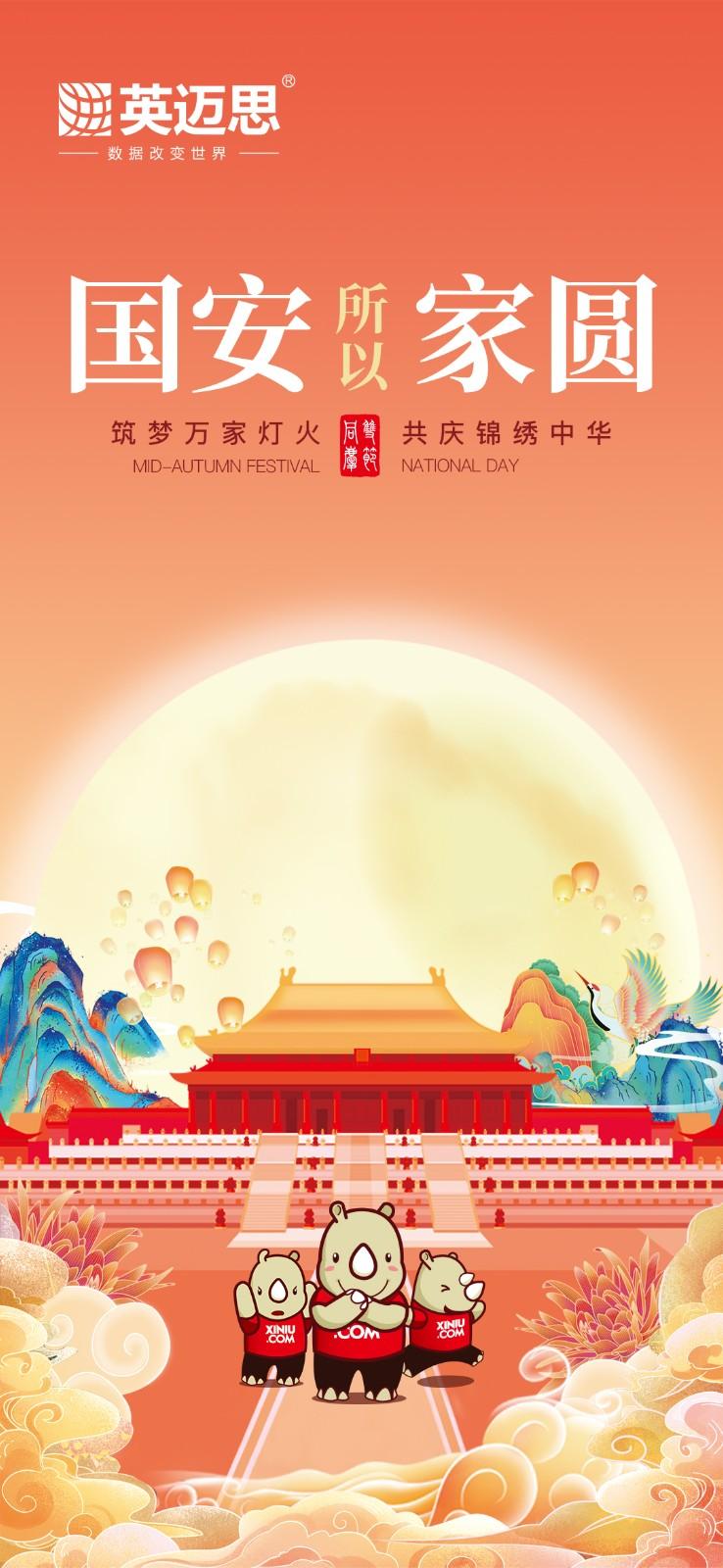 国安,所以家圆 | 英迈思2020年中秋国庆放假公告