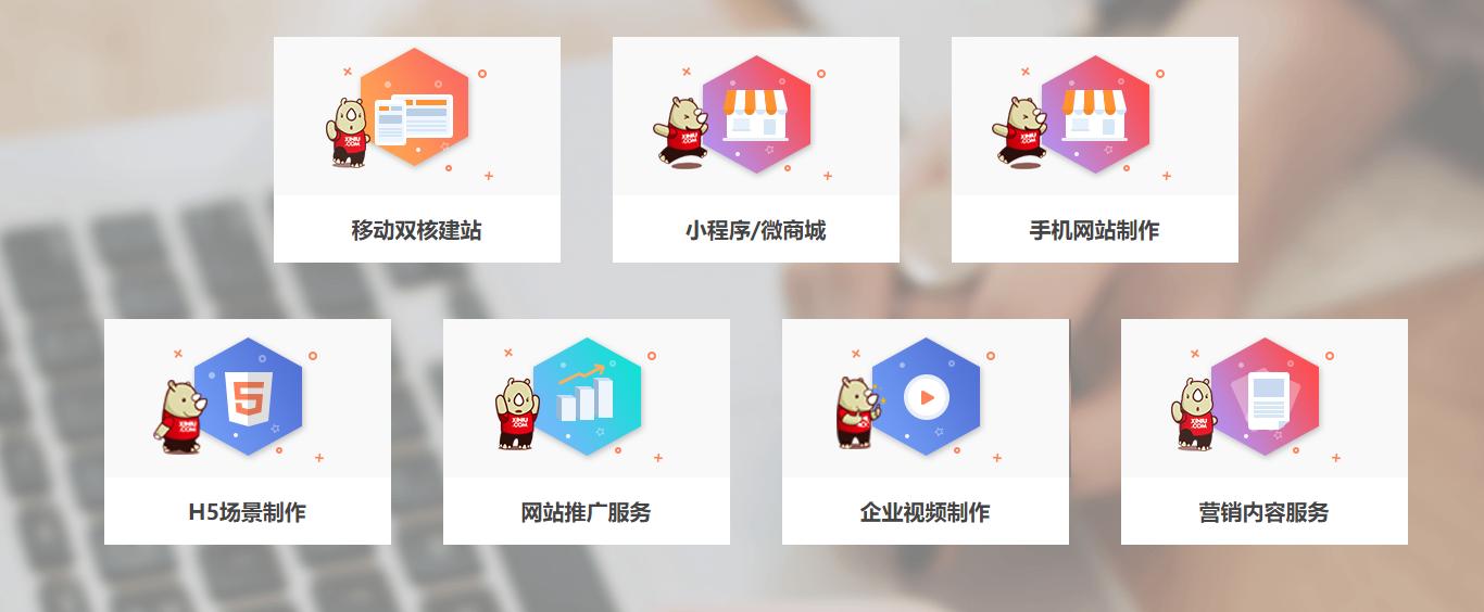 犀牛云全网营销之基础篇—网站建设.png