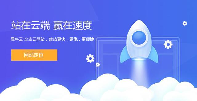 犀牛云·企业云网站建设助力中小型企业成功破局!