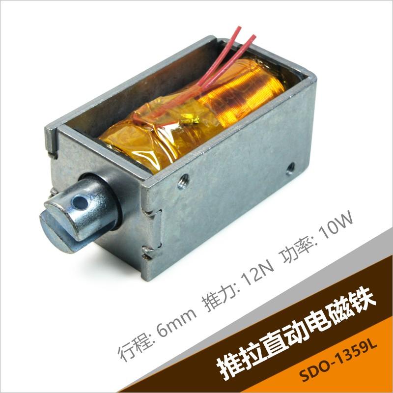 电磁铁SDO-1359L 实验室农副产品筛选检测设备用耐高温推拉电磁铁螺线管