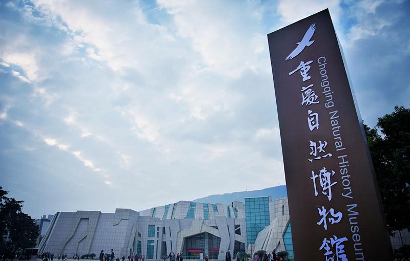 重庆自然博物馆_副本.jpg