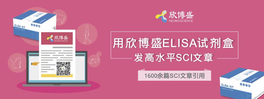 欣博盛品牌产品2021年5月SCI文献引用