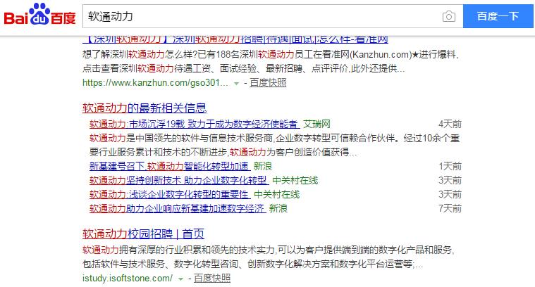 北京软通旭天科技发展有限公司