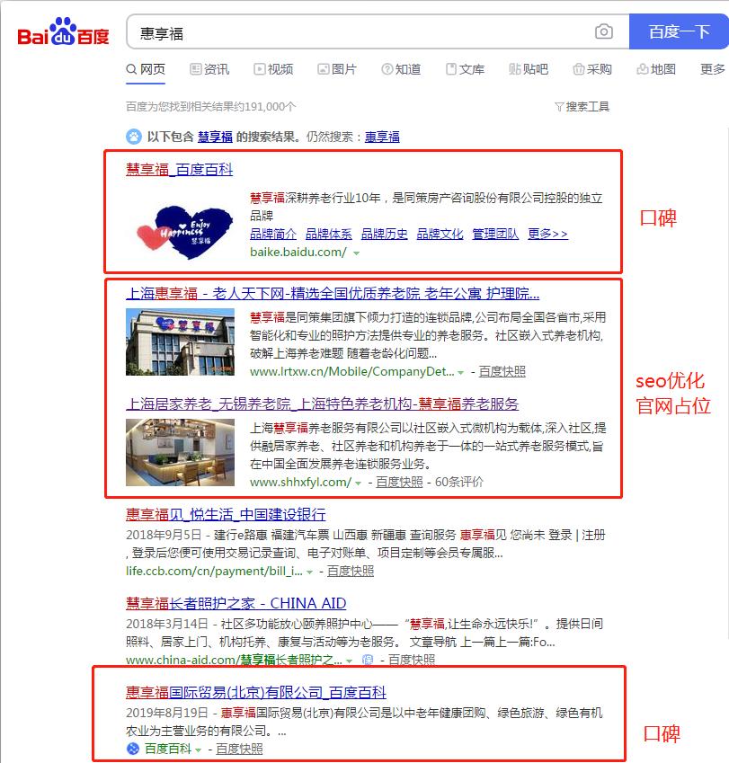 上海慧享福养老服务有限公司