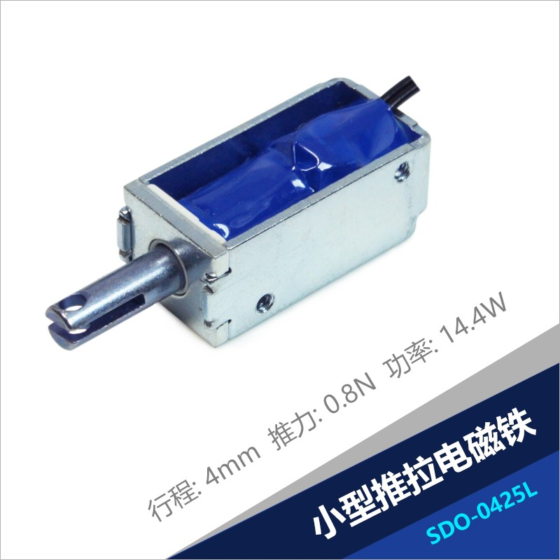 电磁铁SDO-0425L 地铁过闸机取卡器生活自动化小型推拉电磁铁螺线管