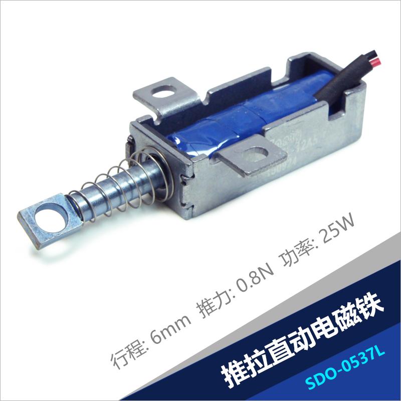 电磁铁SDO-0537L 智能快递投放柜超市储物柜电子锁推拉电磁铁