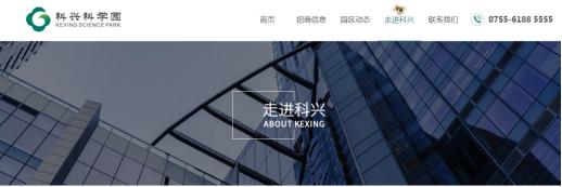 深圳正中集团-科兴科技园携手犀牛云,打造品牌营销全流程