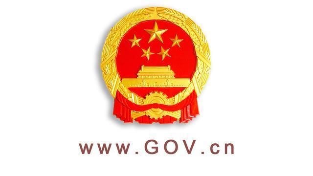 国务院印发《新时期促进集成电路产业和软件产业高质量发展的若干政策》