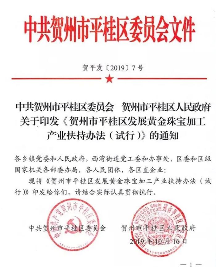 广西黄金珠宝产业园二期进驻企业即将开工生产