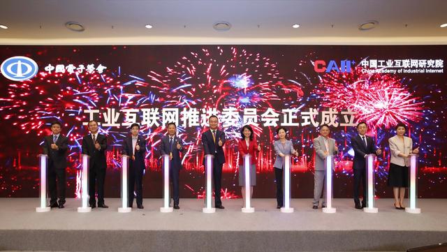 中国首个工业互联网推进委员会正式成立
