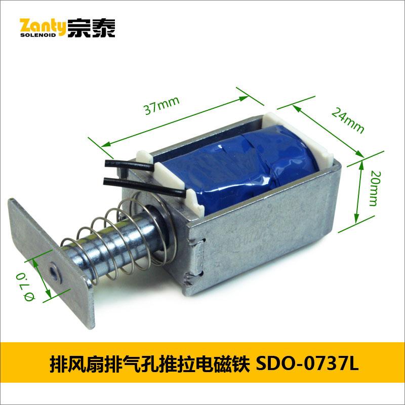 电磁铁SDO-0737L 通风系统排风扇百叶窗开合控制用小型推拉电磁铁电子锁
