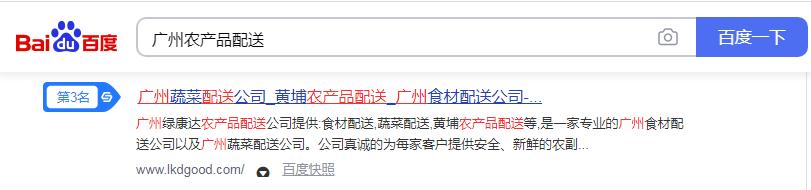 广州市绿康达农副产品有限公司