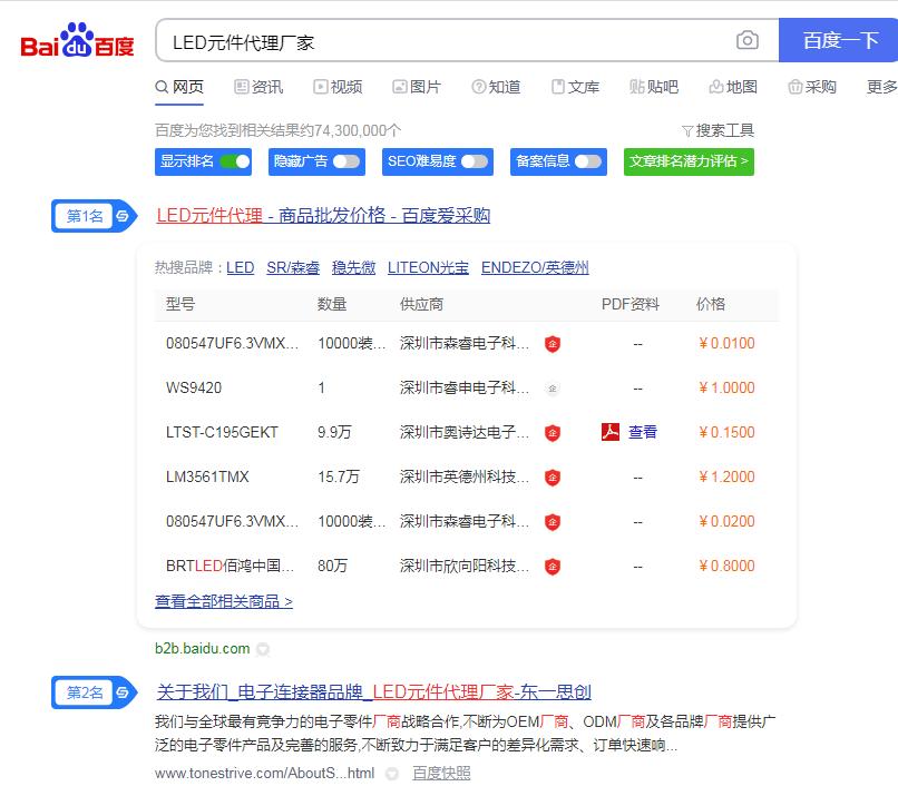 深圳市东一思创电子有限公司
