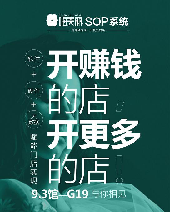 """嗨美丽SOP系统荣获腾讯首届开发者大赛""""年度最具商业价值奖"""""""