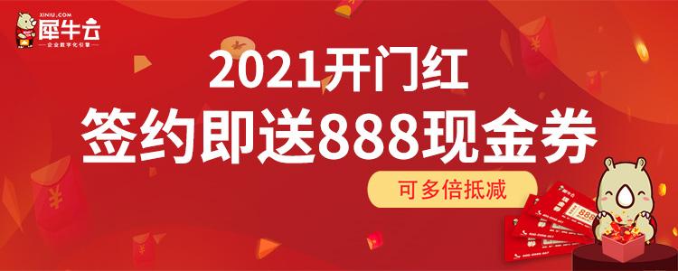 开门红banner-750x300.jpg