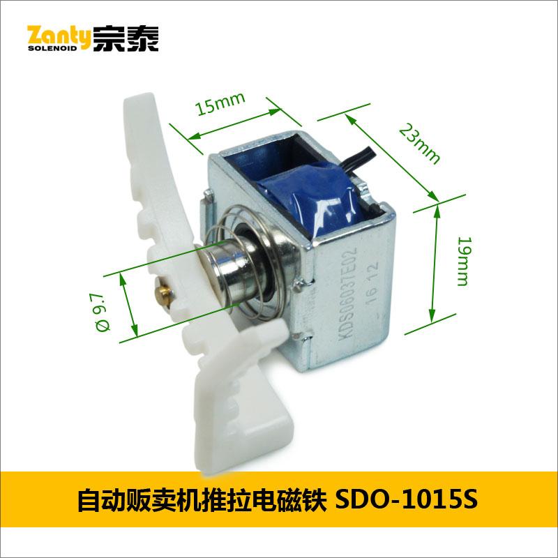 电磁铁SDO-1015S 自动贩卖机用小型推拉电磁铁螺线管