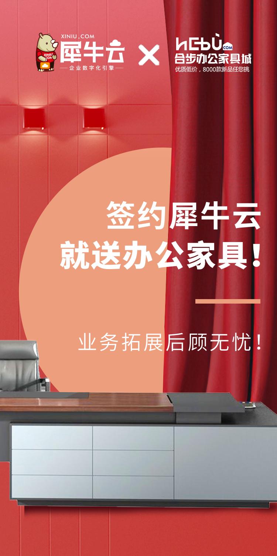 【优惠活动】签约就送办公家具啦!与春天的犀牛云来场约会吧~