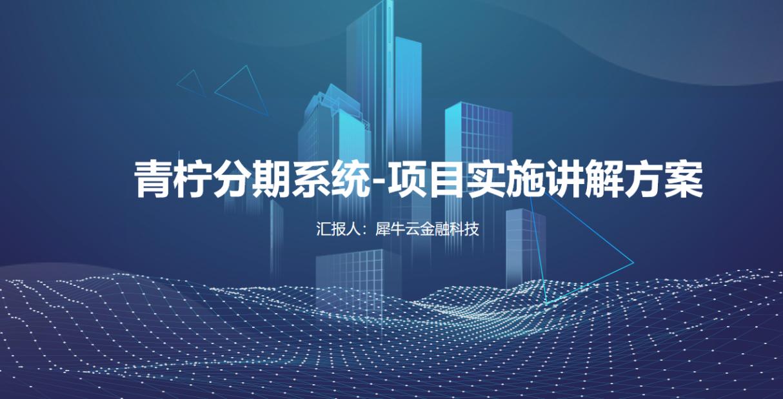 青柠慧商签约犀牛云金融科技,打造互联网金融发展核心