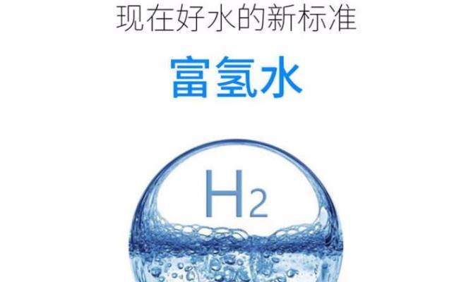 富氢饮水机