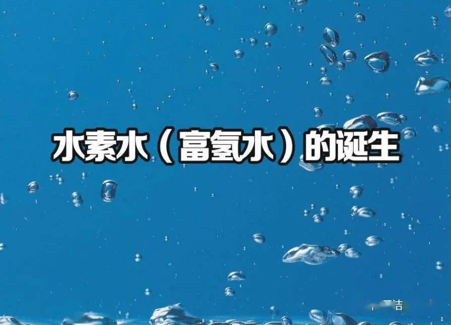 富氢水的功能