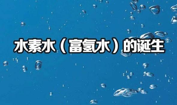 富氢水机的富氢水都有哪些的功效?