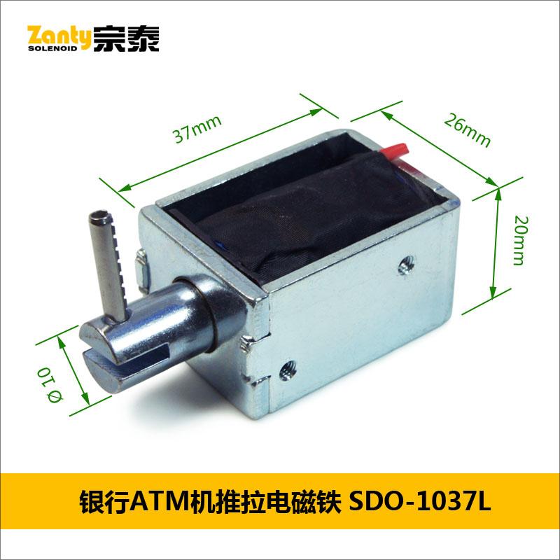 电磁铁SDO-1037L 金融系统ATM柜员机用大推拉力直动电磁铁电磁阀螺线管