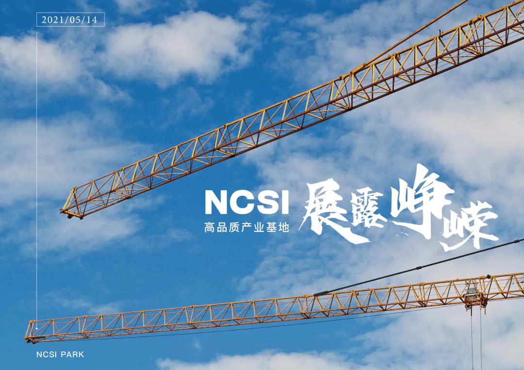 日新月异 峥嵘具现 | 国家网络安全基地孵化器(NCSI)园区即将大美呈现
