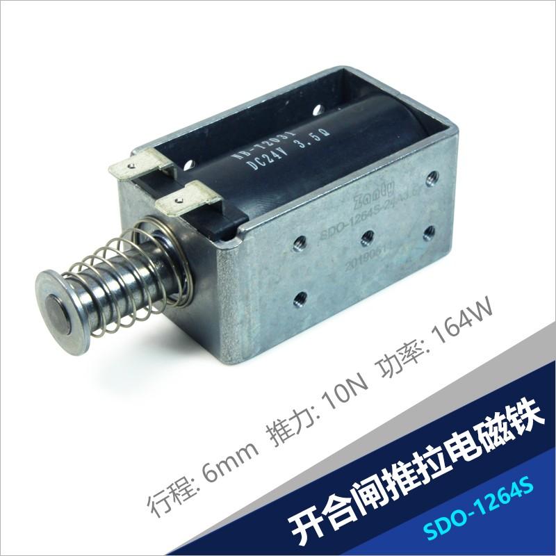 电磁铁SDO-1264S 电力系统电柜箱开合闸推拉开关电磁铁大推力螺线管