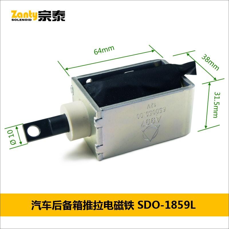 电磁铁SDO-1859L 汽车后备箱电动尾门锁用大推力大功率推拉电磁铁