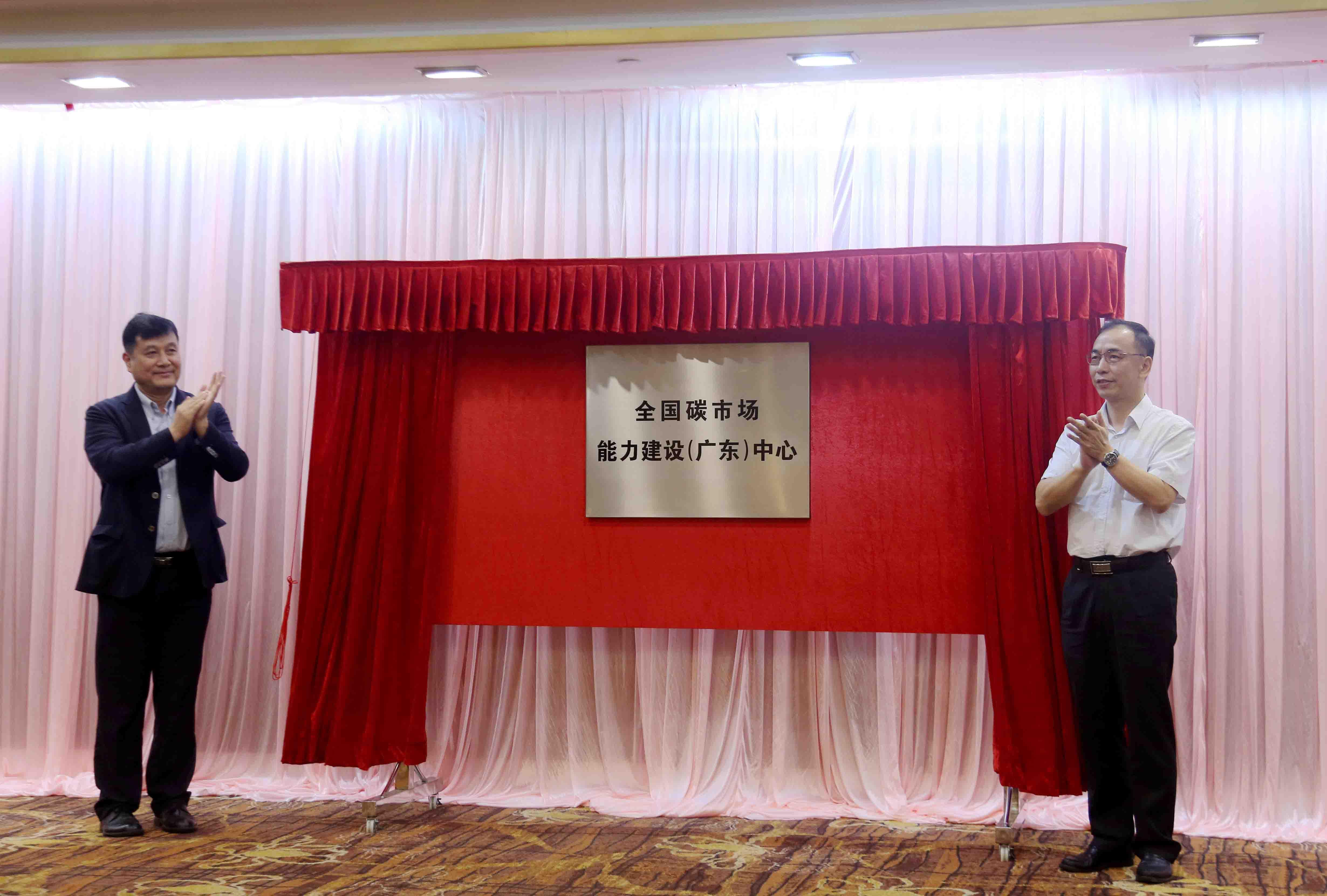 全国碳市场能力建设(广东)中心正式揭牌