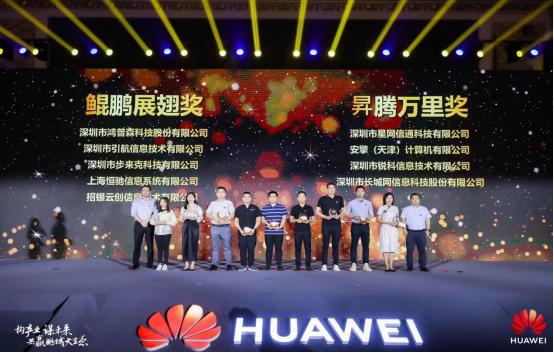 2021年深圳政企合作伙伴答谢暨颁奖大会