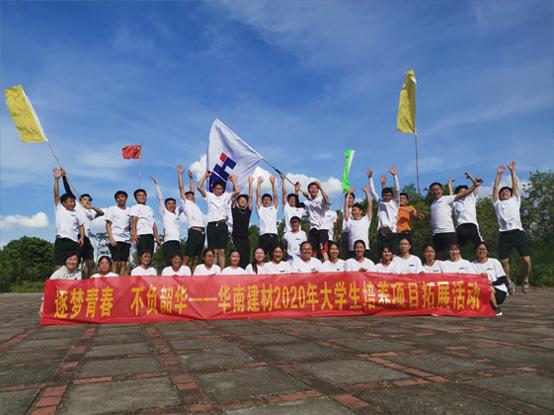 华南建材2020年大学生培养项目记