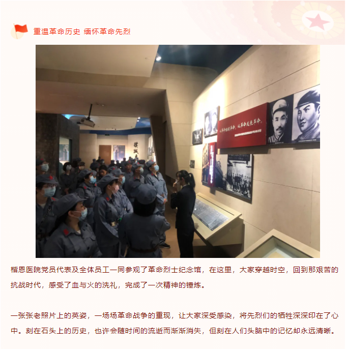 「红色百年 医路前行」楷恩医院迎接建党100周年活动圆满结束