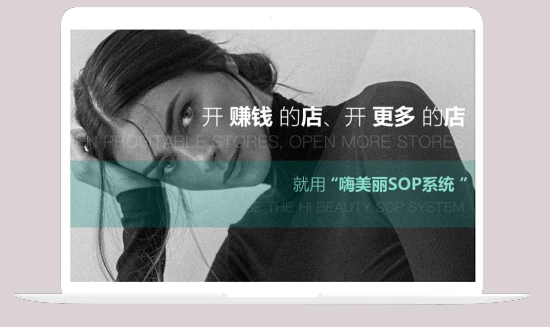 头彩佳人成功部署专业美业系统—嗨美丽SOP系统,开启数字转型之路
