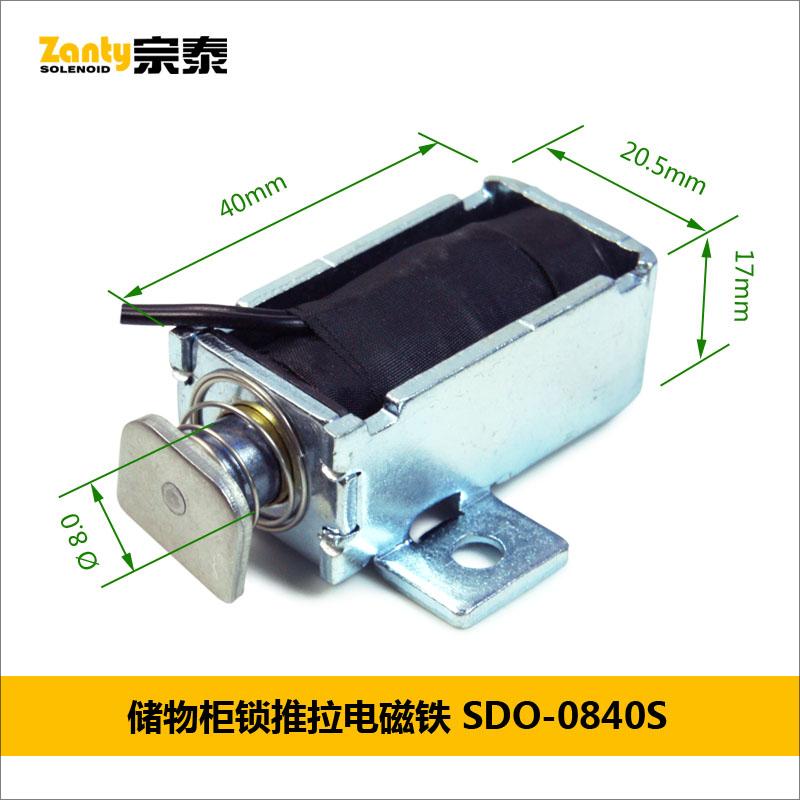 电磁铁SDO-0840S 储物柜快递柜文件柜智能锁开关框架式推拉电磁铁
