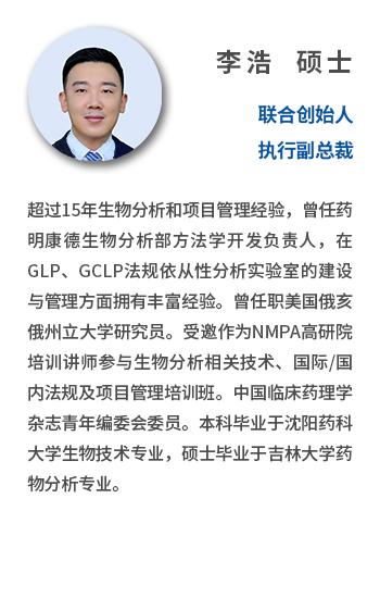 管理层-Shanghai Xihua