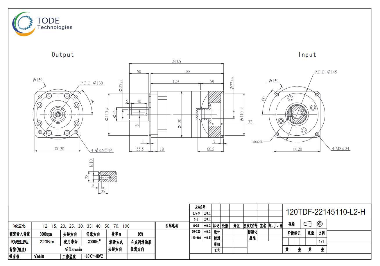 121TDF單雙級系列行星減速機