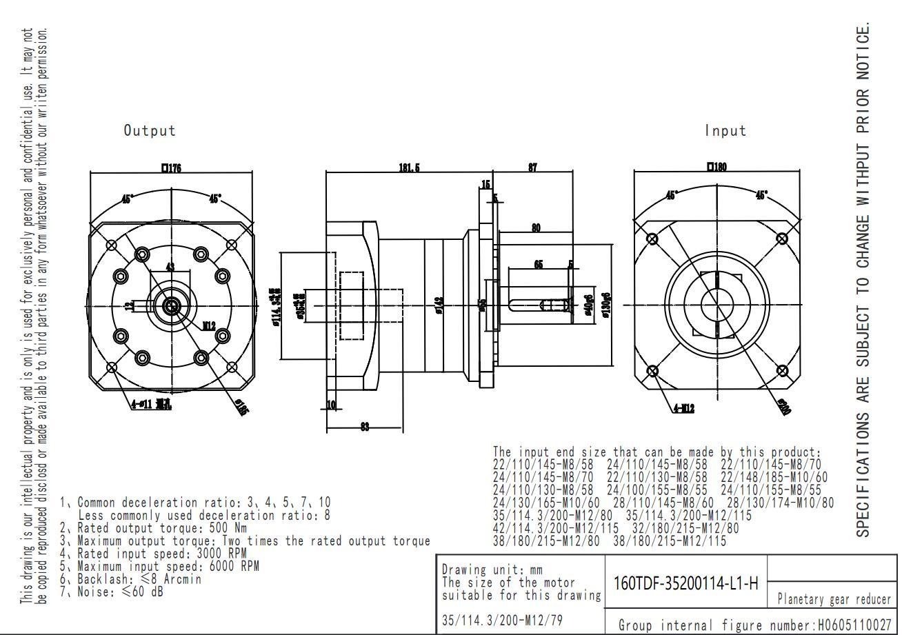 160TDF雙級系列行星減速機