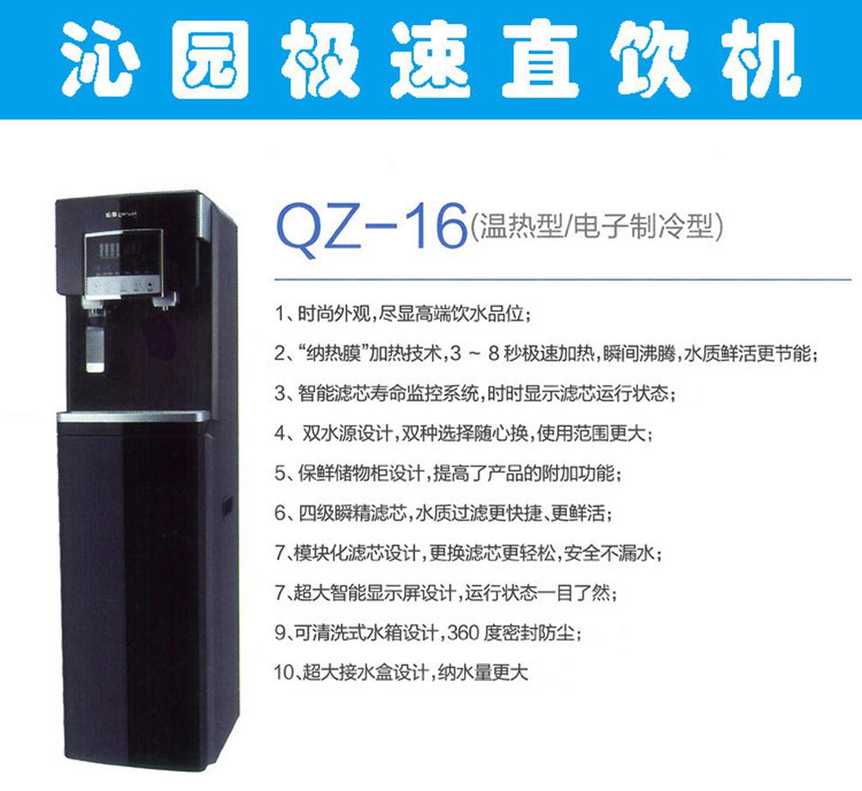 沁园客厅直饮机超滤膜 - QZ-16