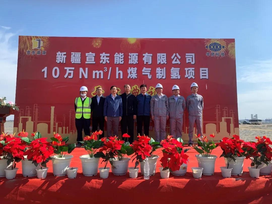 新疆宣东能源1000万吨/年猎趣体育nba直播分级分质清洁高效利用项目---10万Nm³/h煤气制氢项目开工