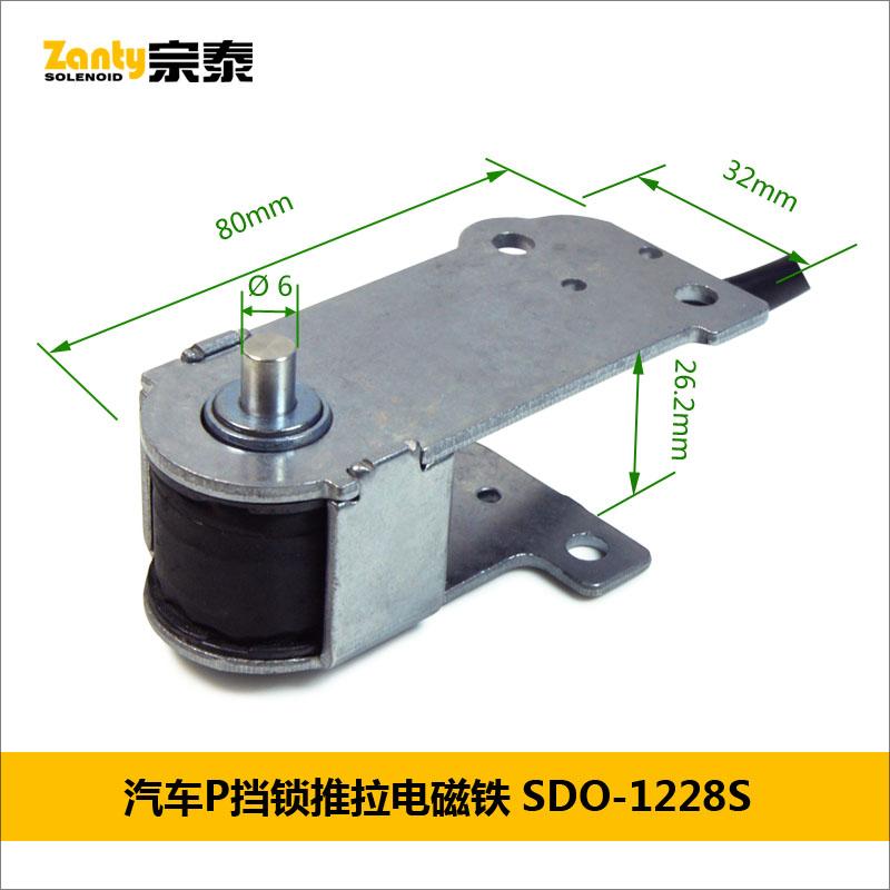 电磁铁SDO-1228S 超静音汽车驻车P挡锁电子开关电磁铁螺线管