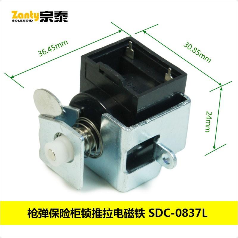 电磁铁SDC-0837L 枪支弹药安全保险柜电子锁推拉电磁铁Solenoid螺线管